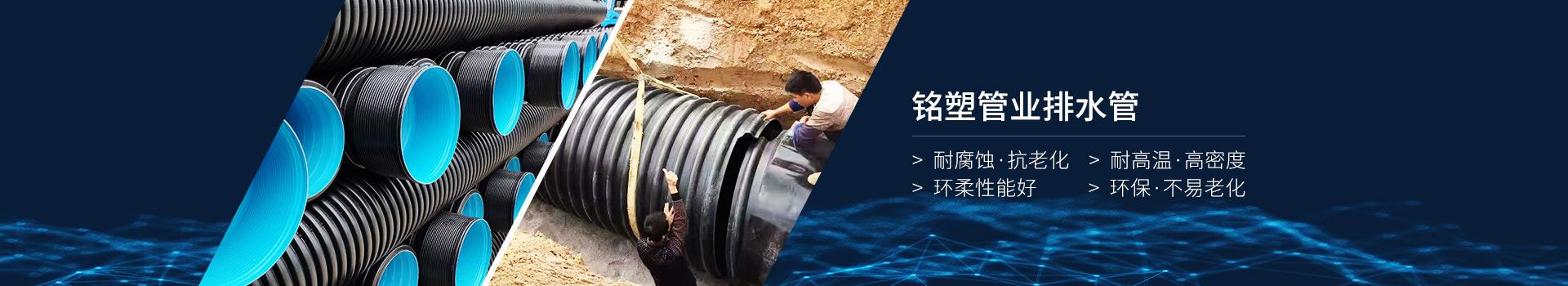 铭塑管业排水管-耐腐蚀、抗老化