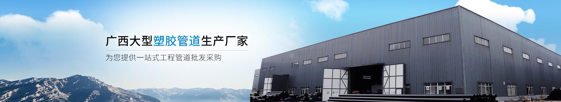 铭塑管业-广西大型塑胶管道生产厂家